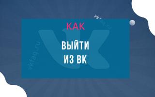 Как выйти из страницы в ВКонтакте