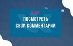 Как найти свои комментарии в ВКонтакте
