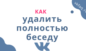 Как удалить полностью беседу в ВКонтакте