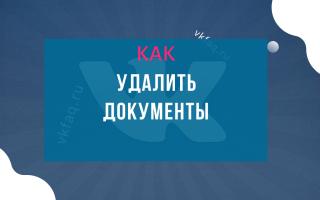 Как удалить документы в ВКонтакте
