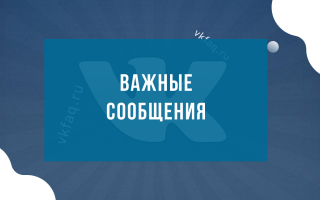 Важные сообщения в ВК