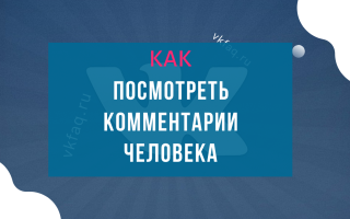 Как найти комментарии человека в ВКонтакте