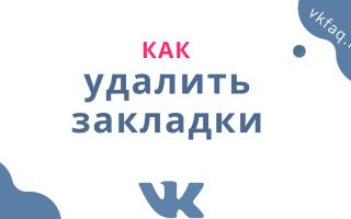 Как удалить закладки в ВКонтакте