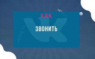 Как сделать звонок в ВКонтакте
