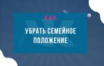 Как скрыть или удалить семейное положение в Вконтакте