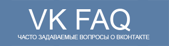 vkfaq.ru — инструкции ВК для начинающих