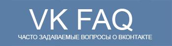 vkfaq.ru — инструкции ВК для начинающих
