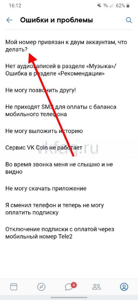 Как написать в службу поддержки вк — All Vk net